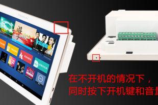 天籁TL-JX100固件升级说明书