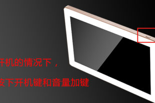 天籁TL-JX800固件升级说明书